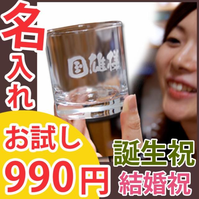 名入れ コップ  誕生日 プレゼント 男性 女性 【...