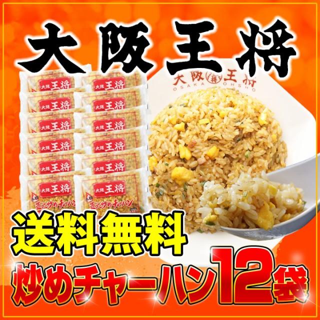 【大阪王将】炒めチャーハン12袋セット≪送料無料...