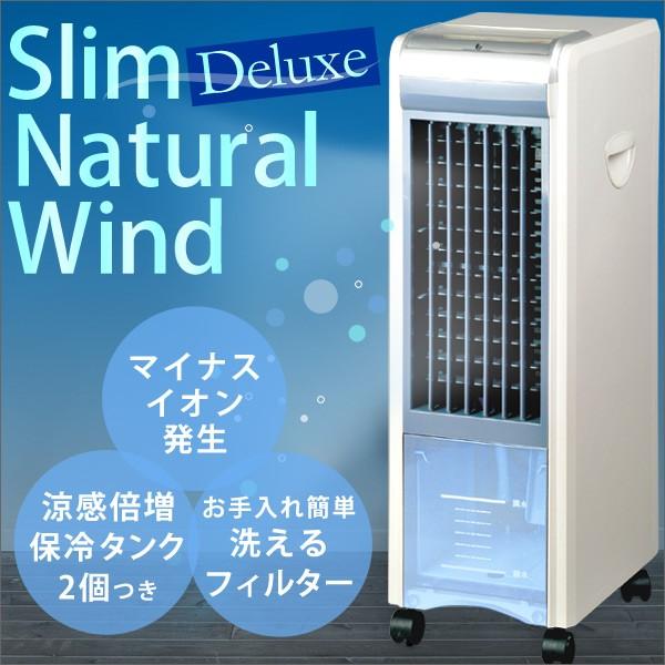 イオン冷風扇 扇風機 冷風扇風機 スリムナチュラ...