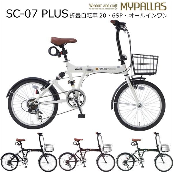 送料無料 折畳自転車 20・6SP・リアサス・オール...