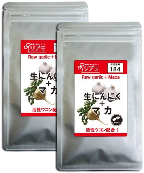 生にんにく+マカ 約3か月分×2袋  C-184-2 送料...