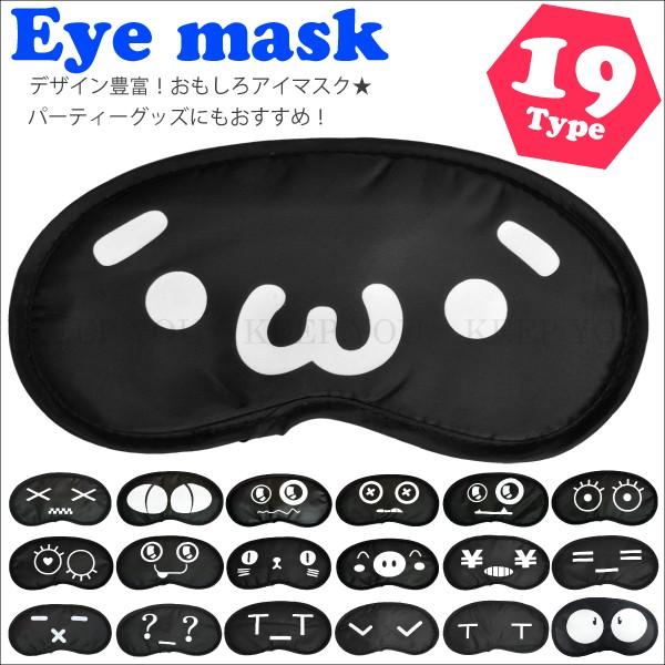 【メール便対応】おもしろアイマスク 07 全19種類...