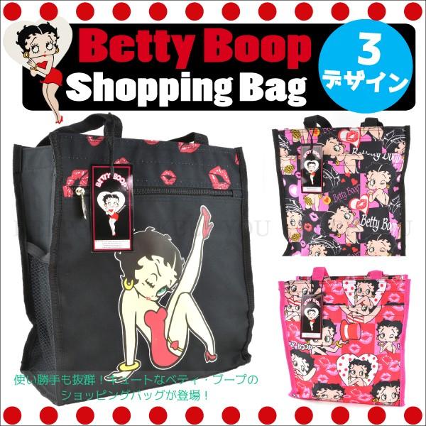 Betty Boop ショッピングトート 3デザイン トート...
