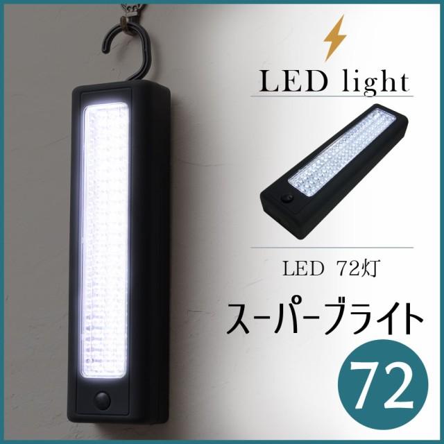 【送料無料】大光量LED72灯!強力LEDライトバー...