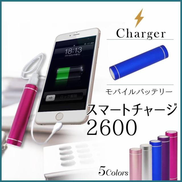 【送料無料】2600mAhスマホ充電器『スマートチャ...