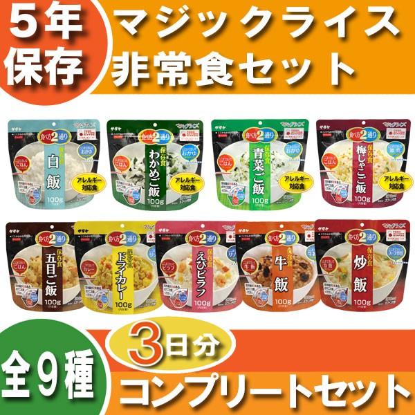 【5年保存】非常食セット アルファ米 3日分 9種...