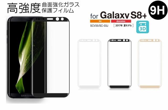 Galaxy S8 Plus 保護フィルム Galaxy S8+ガラス...
