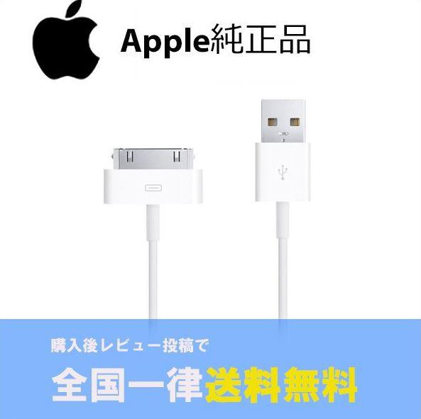 Apple純正 iPhone3/3gs/4/4s/iPad1/2/3対応 Dock...
