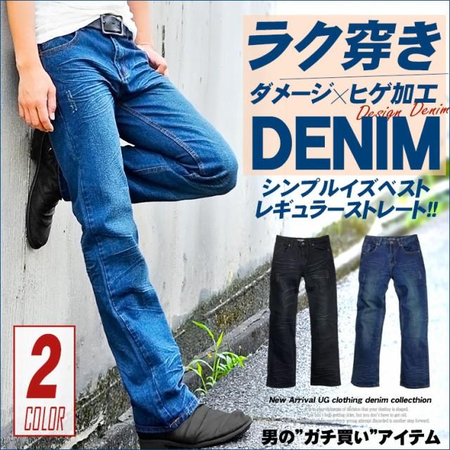 【送料無料】Verticalヒゲ加工ストレートデニムパ...