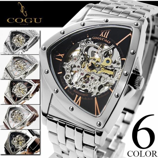 自動巻き 腕時計 メンズ 全7色 1年保証 COGU コグ...