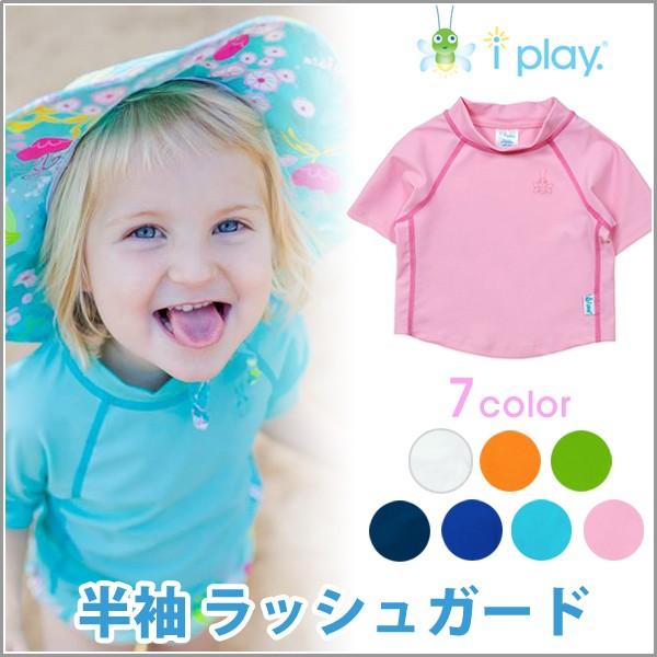 ラッシュガード キッズ ベビー 水着 女の子 男の子 UV UVカット 紫外線対策 UPF50+ 半袖 シンプル 無地 アイプレイ iplay
