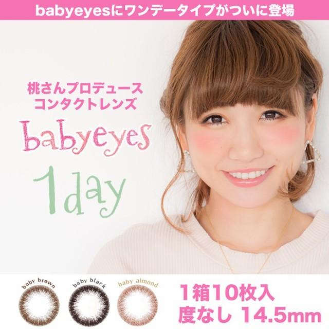 [メール便送料無料]babyeyes1day/1箱10枚入り/