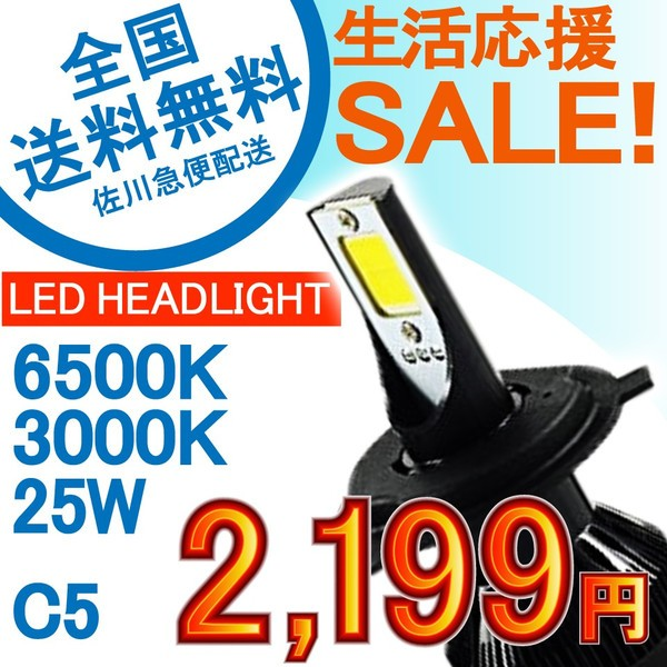 特売セール LEDヘッドライト H4/H7/HB3/H8/H11/H1...