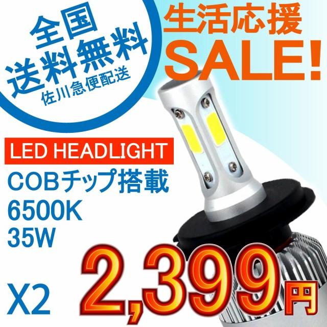 特売セール LEDヘッドライト H1/H3/H4/HB3/HB4/H7...