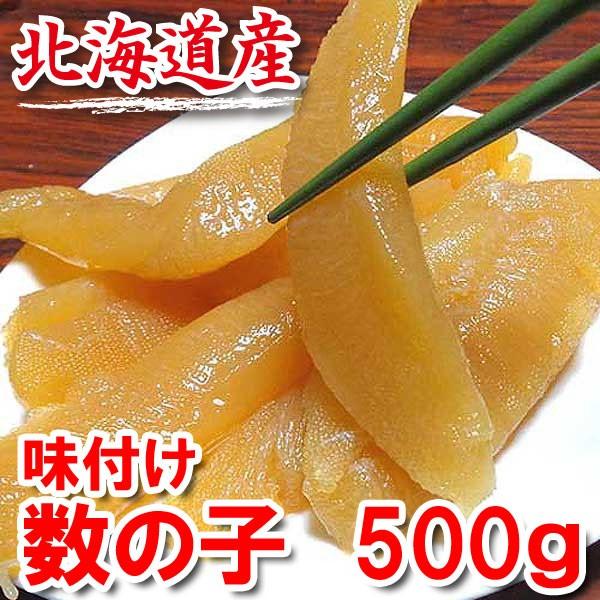 北海道産 味付け数の子 カズノコ 醤油漬け 塩分...