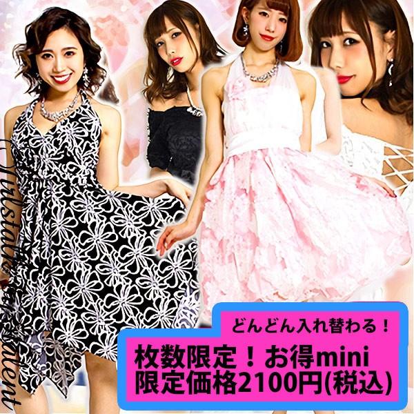 【SALE★2100円】選べる究極のパーティミニ☆お買...