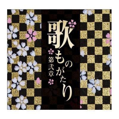 【送料無料】 歌ものがたり〜第弐章〜 CD-BOX (...