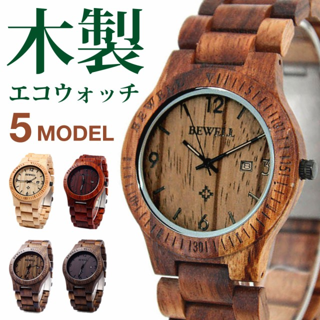 木製 エコウォッチ 腕時計 時計 メンズ レディー...