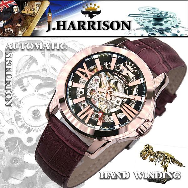 J.HARRISON ジョンハリソン 腕時計 両面スケルト...