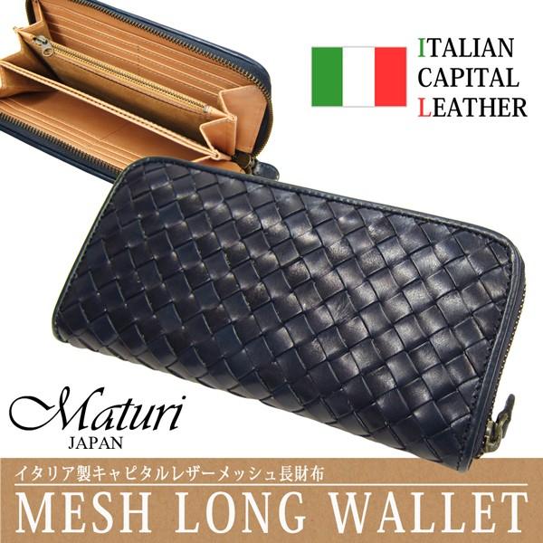 Maturi マトゥーリ キャピタル イタリアンレザー ...
