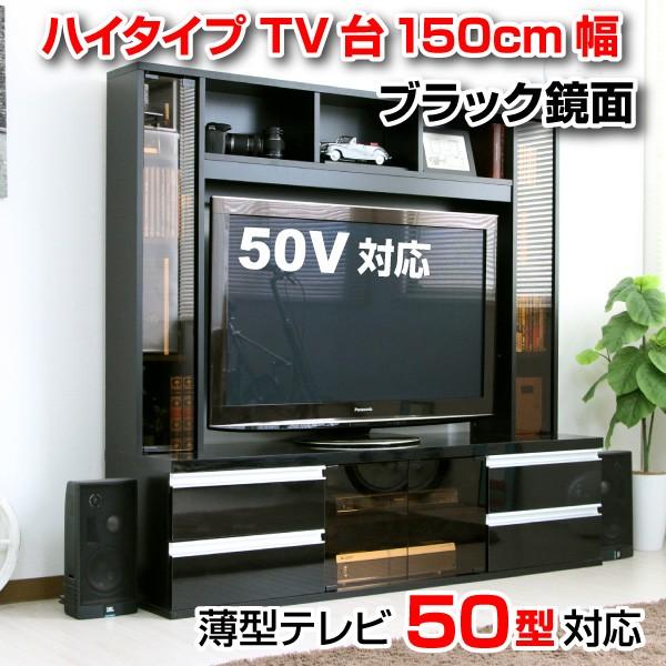 テレビ台 ハイタイプ 鏡面 50インチ TV台 テレビ...