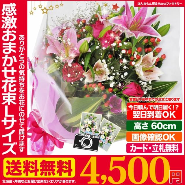 誕生日 の 御祝い に 記念日 お祝い 花 ギフト に...