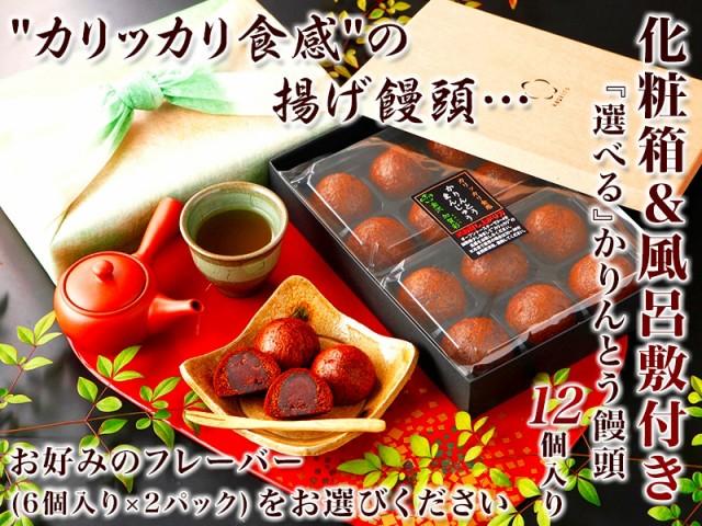 かりんとう饅頭 12個入り ギフト用箱、風呂敷付...