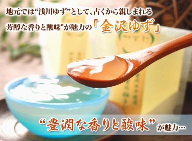 [加賀の柚子ジュレ【8個入り】] お中元  ゆず ス...
