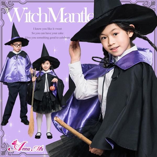 衣装 子供 コスプレ 魔女 マント 魔法使い キッズ コスプレ衣装 ハロウィン 子供 男の子 女の子 かわいい プチ仮装 コスチューム 親子