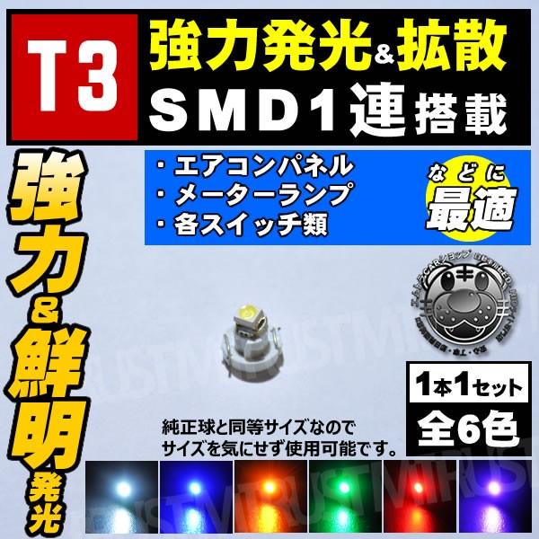 保証付 LED T3型 高輝度SMD 1連 メーター エアコ...
