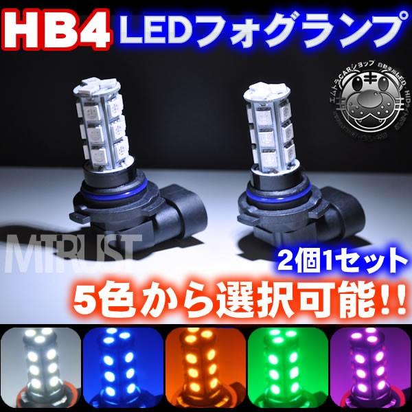 保証付 LED フォグランプ HB4 3チップSMD 18連■...