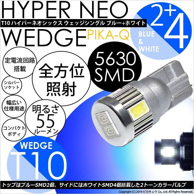 2-D-9 即納★T10 HYPER NEO 6 WEDGE ブルー&ホワ...