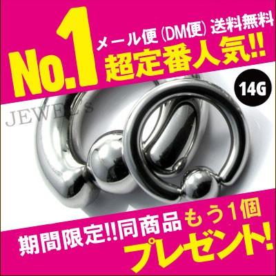 【送料無料】■キャプティブビーズリング/14G [ボ...