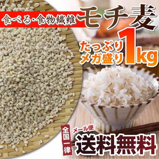 【メール便】送料無料!もち麦 メガ盛り1kg!食物...