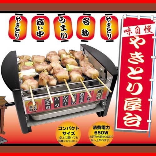 送料無料 焼き鳥焼き器 電気コンロ 電気焼き鳥器 ...