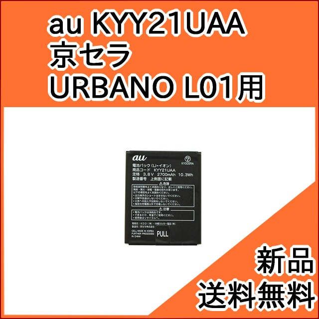 【au純正品】交換用バッテリー・電池パック KYY21...