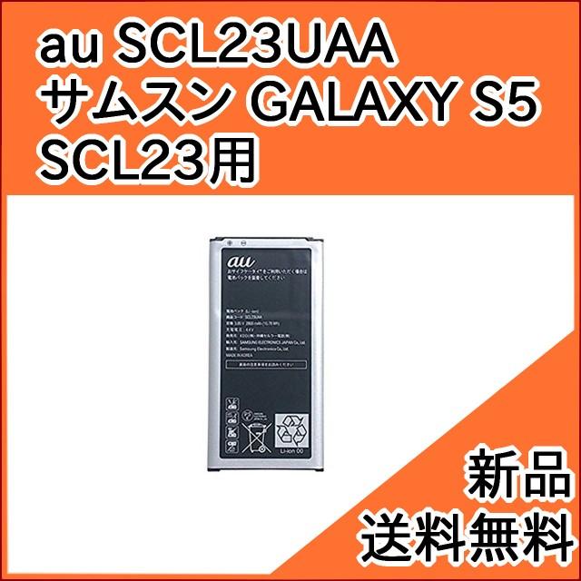 【au純正品】交換用バッテリー・電池パック SCL23...