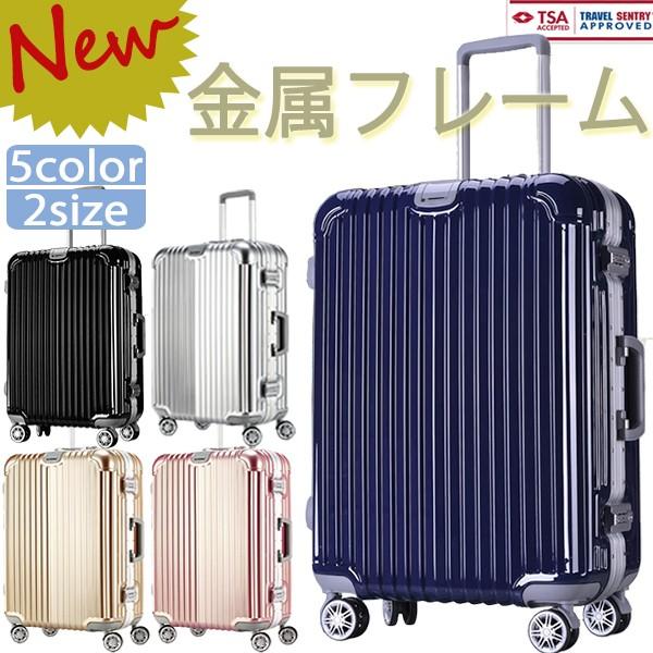 スーツケースフレーム式大型・Lサイズ・TSAロッ...