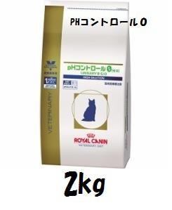 ロイヤルカナン 猫用 pHコントロール0(ゼロ) 2...