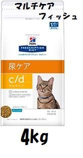 ヒルズ 猫用 c/d マルチケア フィッシュ入り 4kg