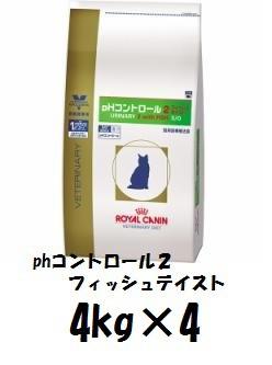 ロイヤルカナン 猫用 pHコントロール2 フィッシ...