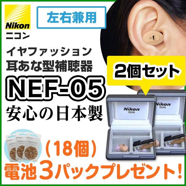 【2個セット】【ニコン・エシロール】耳あな型補...