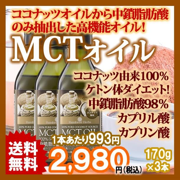 MCTオイル ココナッツ由来100% 170g 3本 タイ産 M...