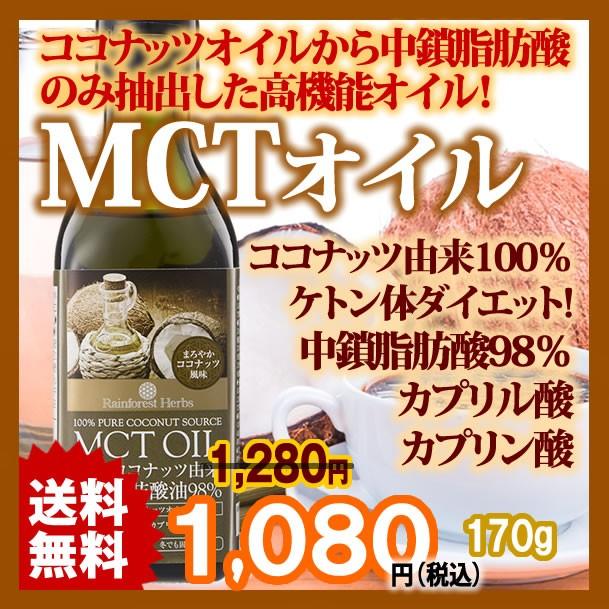 MCTオイル ココナッツ由来100% 170g 1本 タイ産 M...