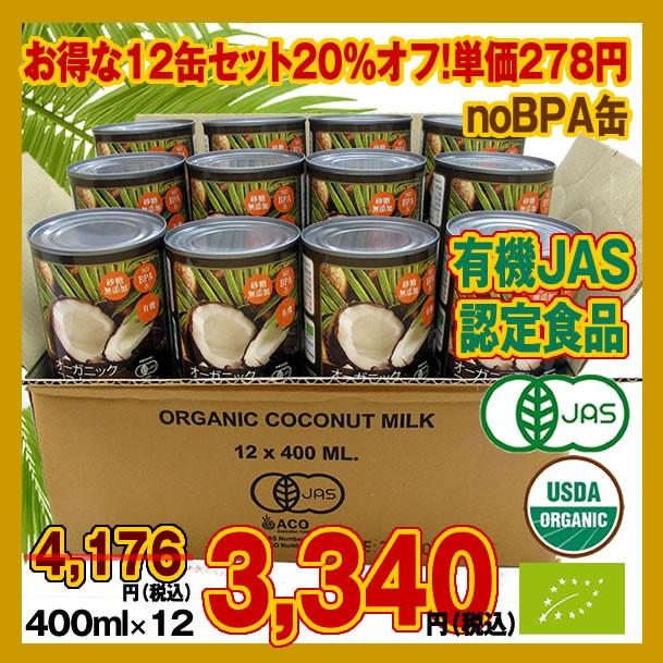 ココナッツミルク 有機JASオーガニック 400ml 12...
