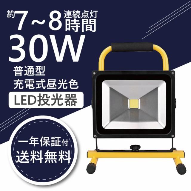 送料無料充電式 30W LED投光器 昼光色 ポータブル...