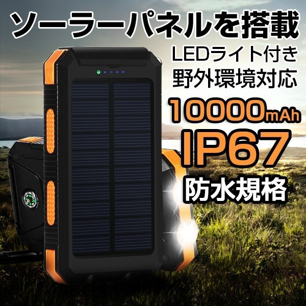 モバイルバッテリー ソーラー 大容量 10000mAh 携...
