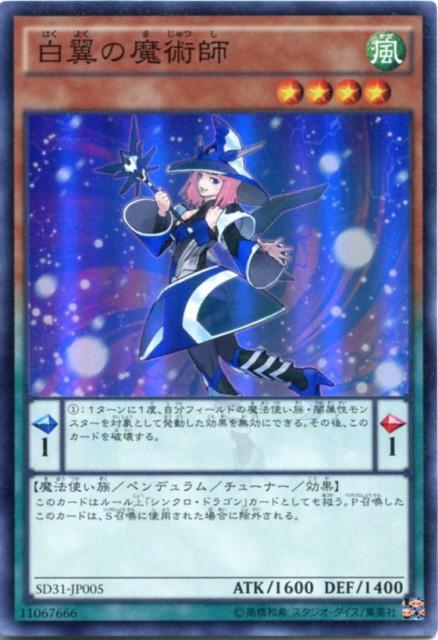 白翼の魔術師 スーパーレア SD31-JP005 風属性...