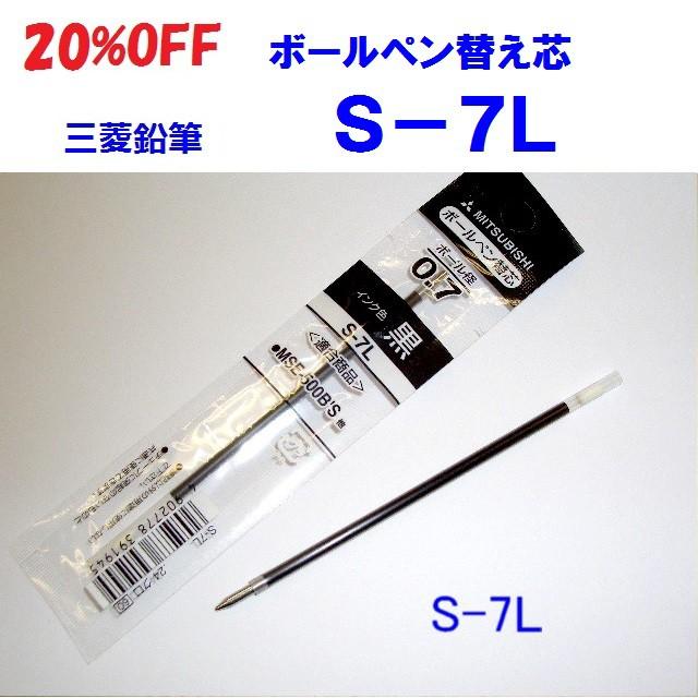 三菱鉛筆 ボールペン 替え芯 S7L 52円 20%OFF 赤 ...