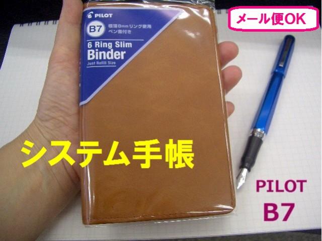 ポケットサイズ システム 手帳 B7 6穴 薄型 合皮 ...